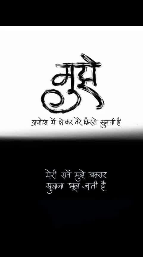 #mujhe_aaghosh_me_le_kar_tere_kisse_sunati_hai... #meri _#raate