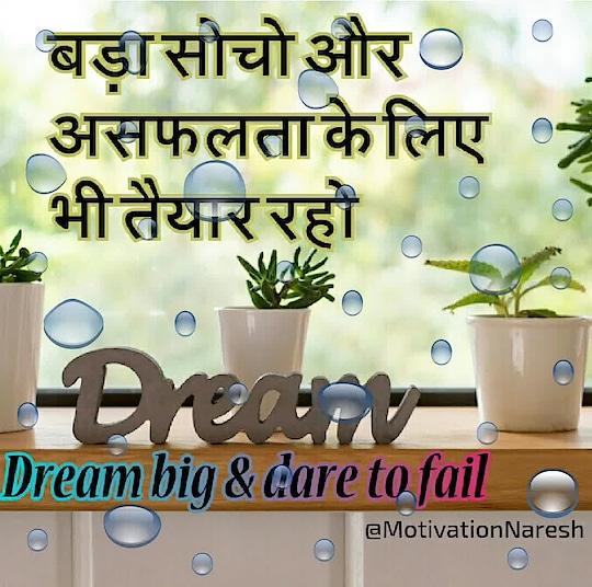 बड़ा सोचो और असफलता के लिए भी तैयार रहो... Dream big & dare to fail..  #dream #succes #success #successquotes #successmindset