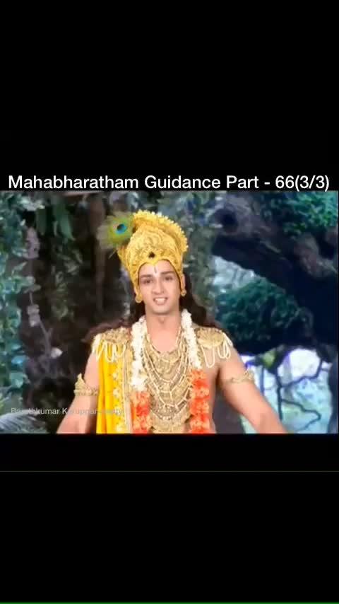Mahabharatham Lord Krishna's Spiritual Guidance Part-66(3/3) மகாபாரதம் ஶ்ரீ கிருஷ்ணர் உபதேசம் பாகம்-66(3/3)