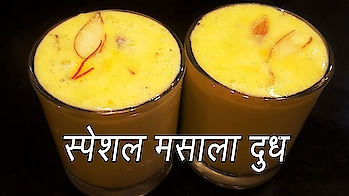 """Kojagiri Pournima is a big festival of Maharashtra,the main attraction of this puja is """"Masala Doodh"""" which is prepared by adding some masalas and dryfruits.. So let's learn to make Kojagiri Pournima  special Masala Milk recipe.. #ropo-good #ropo #roposo #roposo-food #fooding #foodaddict #ropo-foodie #foodiesofindia #recipe #recipes #recipeoftheday #recipevideo #cooking #milk #festival #doodh #milkshake #colddrink"""