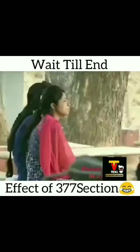 377 ಕಾನೂನು effect ಹೆಂಗ್ ಅದ ನೋಡ್ರಿ.....😂😂 ಟ್ಯಾಗ್ ಮಾಡ್ರಿ ಹೇಳ್ರಿ ನಿಮ್ಮ ದೋಸ್ತಗ ದೋಸ್ತ್ ಇನ್ನ ಮ್ಯಾಲನಿ ಆರಾಮ ಇರ್ತೀ ನೋಡ ಅಂತ್.. .  #waittilEnd #Effectof377section #tagmadihelarinimadostag #troll_vijayapurians  #trendingvideos