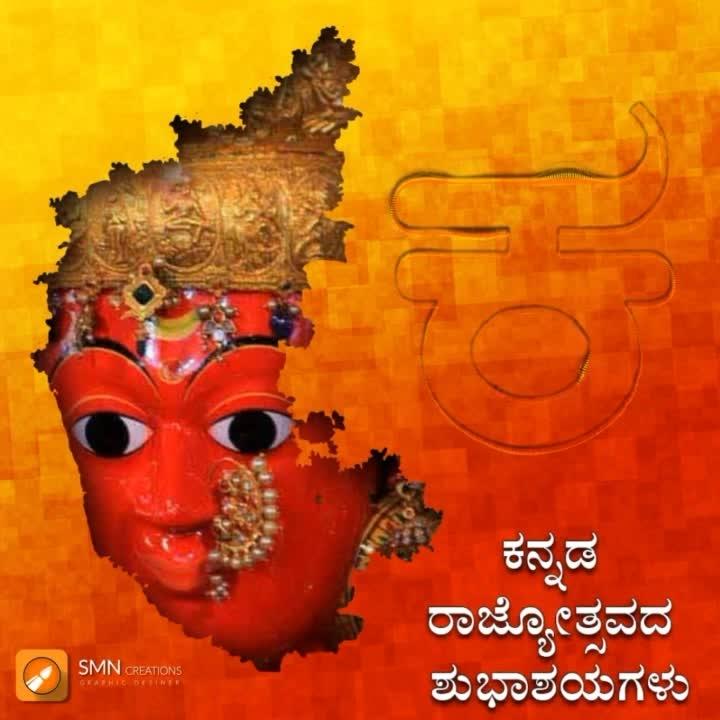 ಕನ್ನಡ ರಾಜ್ಯೋತ್ಸವ ಶುಭಾಶಯಗಳು save shabarimala #shabarimala #ayyappa #ayyappan #ayyapaswami #goddess #godbless #love is god #indian god #kerala #keralafloods #keralam #keralatourism #karnataka #smn #creativespace #roposo-creative #creativespacechannel #creator #creativepeople #creamtop #aftereffects #motiongraphics #helo #roposo-beats #roposo-creativeartist #roposo-music #roposo-goodmorning #roposo-share #roposo-maliyalam