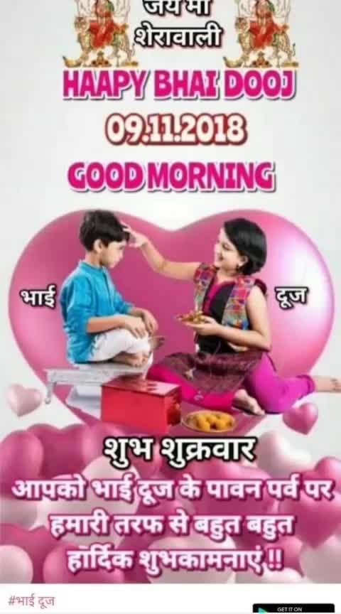 #bhaidooj #celebrationtime #fridaynight