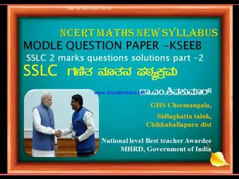kseeb SSLC maths 2marks solutions in kannada and English