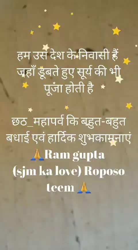 हम उस देश के निवासी हैं जहाँ डूबते हुए सूर्य की भी पूजा होती है  छठ_महापर्व कि बहुत-बहुत बधाई एवं हार्दिक शुभकामनाएं 🙏राजेश सिंघई 🙏#roposo #roposocamera #ropo-love#roposofilters#roposomusic