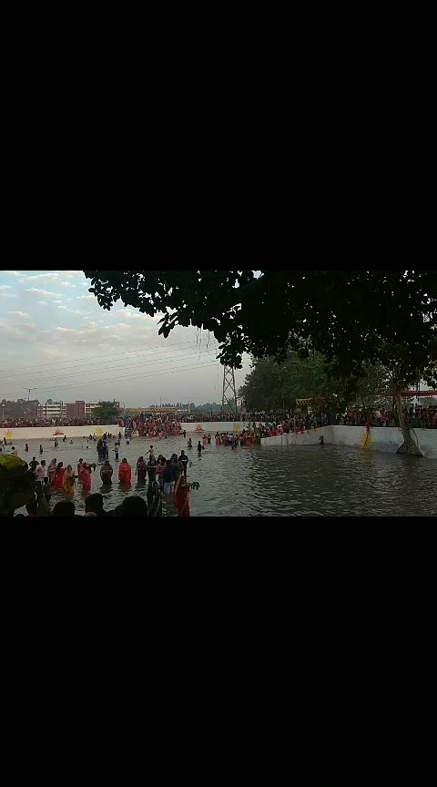 #chath_puja #chhathhpuja 🤗🤗 #roposo-creative #roposo #holyplace #chathpooja #a pic during holy festival...#chhath..🙏🙏🙏 #bhakti-tv #bhaktichannelpost #celebrations #celebrationchannel #ropo-bhakti #bhakti-channle #ropobhakti #celebrationtime