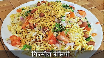 """Let's learn """"How to make Girmit """" recipe.. A very tasty snack recipe.. #ropo-love #ropo-good #ropo #roposo #ropo-post #ropo-foodie #foodiesofindia #recipe #recipes #recipeoftheday #cooking #snacks #snack #bhel"""
