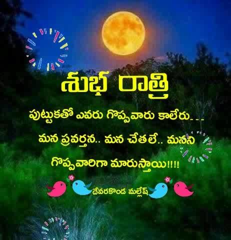 good night #celebration