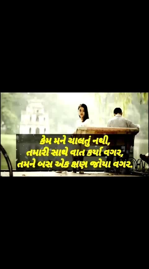 #music #gujratishayari #love-life