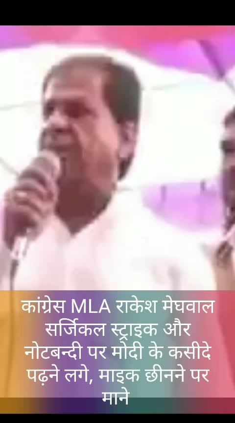 #rajasthanelections #congress #mla राकेश मेघवाल #surgicalstrike & #demonitization पर मोदी के कसीदे पढ़ने लगे, माइक छीनने पर माने