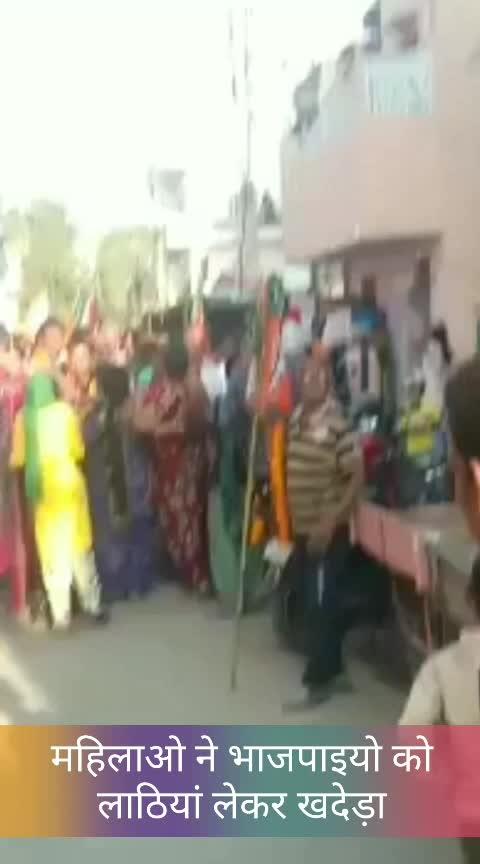 """#rajasthanelections बीजेपी वालों वापस जाओ"""" जयपुर के सांगानेर इलाके में बीजेपी कार्यकर्ताओं को स्थानीय महिलाओं ने लाठियां लेकर अपने इलाके में आने से रोका। महिलाओं का कहना है की बीजेपी के मेयर अशोक लाहोटी चुनाव लड़ रहे हैं जिन्होंने बतौर मेयर कुछ काम नहीं किया।"""