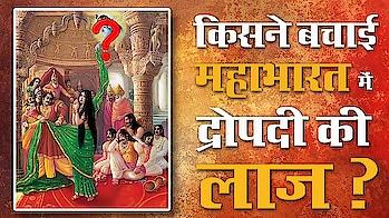 #Jaipur किसने बचाई महाभारत में द्रोपदी की लाज? Did Krishna save Draupadi from Cheer Haran [4K] SATLOK ASHRAM #Udaipur #Pushkar  #Jodhpur #Jaisalmer #Shekhawati  #Bharatpur #Mount Abu #Bikaner #Khimsar #Mandawa  #Bundi  #Ajmer  #Alwar #Chittorgarh #Kota #Samode #Sariska #Banswara #Baran #Dungarpur #Hanumangarh #Rohet #Ghanerao #Ganganagar #Jhalawar #Sawai Madhopur