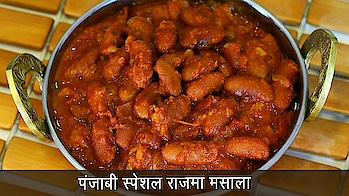 Rajma Masala is a popular north indian sabzi recipe.It tastes just awesome and pretty easy   and simple recipe..Do try it.. #ropo-love #ropo #roposo #ropo-good #ropo-post #ropo-video #cooking #gravy #rajma #rajmachawal #food #foodiesofindia #foodlover #recipe #recipes #recipeoftheday
