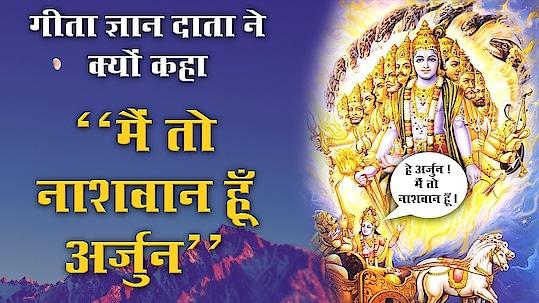 "Why Did The Giver Of Gita's Knowledge Say That  ""Arjuna, I Am Perishable""? | SATLOK ASHRAM"