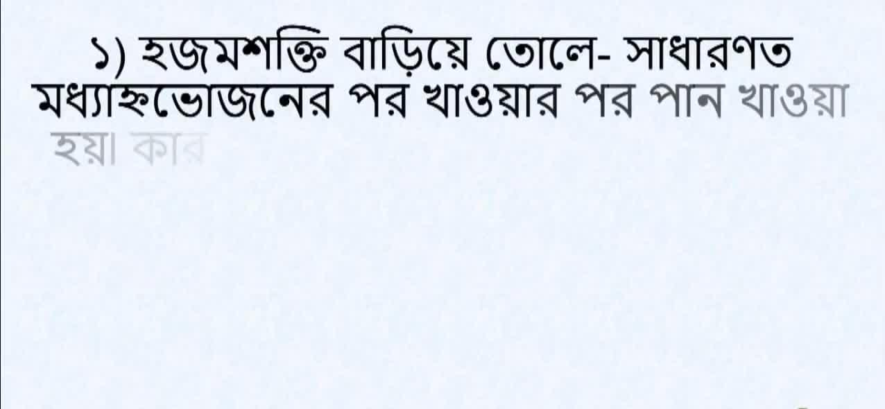 #Bengali #lgfg