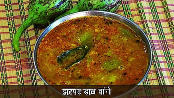 Dal vange is a very easy and tasty recipe.. This ia a traditional Maharashtrian recipe,it tastes awesome and is light in comparison with bharle change or vangi masala.Do try it.. #ropo-post #ropo #ropo-love #ropo-post #roposo #ropo-video #recipes #recipe #recipeoftheday #cooking #veg #vegan #food #foodiesofindia #roposo-food