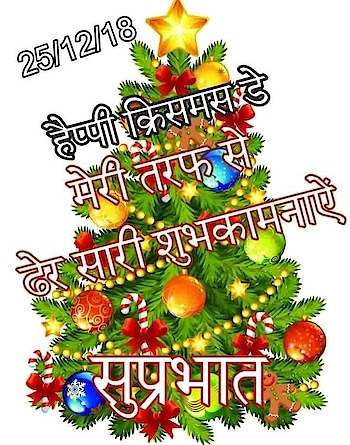 #क्रिसमस.की #शुभकामना ।. #christmaseve #santa #christmasvibes #25december