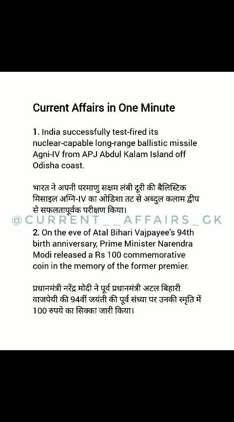 CURRENT AFFAIRS IN ONE MINUTE...... FOLLOW 👉  @current__affairs_gk . . Best daily Current affairs and tricks and for more daily updates . 💝........ #currentaffairs2018 #currentaffairsquiz #current #currentaffairs #gk#daliy#dailycurrentaffairs #gktricks#tricks#gknotes#dailygk#gkquestions #viratkohli #ssc#isro #cgl#share#upsc#pm#afcat#railway#ias#comment#us#bankpo#studygram#bank#news#exams#appointments