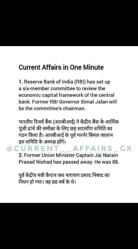 CURRENT AFFAIRS IN ONE MINUTE...... FOLLOW 👉  @current__affairs_gk . . Best daily Current affairs and tricks and for more daily updates . 💝........ #currentaffairs2018 #currentaffairsquiz #current #currentaffairs #gk#daliy#dailycurrentaffairs #gktricks#tricks#gknotes#dailygk#gkquestions #famous #ssc#isro #cgl#share#upsc#pm#afcat#railway#ias#comment#us#bankpo#studygram#bank#news#exams#appointments