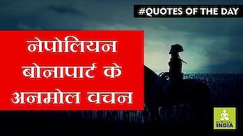 नेपोलियन बोनापार्ट के अनमोल विचार - Napoleon Bonaparte Quotes | #quotesoftheday  #quotes #lifequotes #lovequotes #quotesaboutlife #lifechangingquotes #sadquotes #success #hindiquotes #myquotes #quotesagram #umeedquotes #quotesbaper #ghazalquotes #successtips #hardworkquotes #spiritualindianew #spl2018 #krishnaquotes #buddhaquotes #jainquotes #heartquotes #businessquotes #chanakyaqotes #islamquotes #inspire #motivational #inspirational #quotesworld #quotesindia #spiritualindia #bestquotes #lovesongquotes #geetaquote #quotes2018 #top10quotes #successpeople #quranquotes #biblequotes #todayquotes #quotesoftheday #deepheartquotes #beautifulquotes #superbquotes #bestlifequotes #truequotes #deepquotes #buddhaquotes #buddhism #sadquotes #chanakya #chanakyaniti #anmolsuvichar #anmolvachan #anmolvichar #suvichar #goodthoughts #thoughts #lovethoughts #lifethoughts  #hindithouhgts #अनमोलविचार #अनमोलवचन