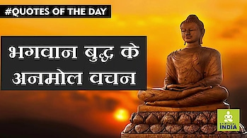 भगवान बुद्ध के अनमोल वचन - Lord Buddha's Quotes -   #quotesoftheday   #quotes #lifequotes #lovequotes #quotesaboutlife #lifechangingquotes #sadquotes #success #hindiquotes #myquotes #quotesagram #umeedquotes #quotesbaper #ghazalquotes #successtips #hardworkquotes #spiritualindianew #spl2018 #krishnaquotes #buddhaquotes #jainquotes #heartquotes #businessquotes #chanakyaqotes #islamquotes #inspire #motivational #inspirational #quotesworld #quotesindia #spiritualindia #bestquotes #lovesongquotes #geetaquote #quotes2018 #top10quotes #successpeople #quranquotes #biblequotes #todayquotes #quotesoftheday #deepheartquotes #beautifulquotes #superbquotes #bestlifequotes #truequotes #deepquotes #buddhaquotes #buddhism #sadquotes #chanakya #chanakyaniti #anmolsuvichar #anmolvachan #anmolvichar #suvichar #goodthoughts #thoughts #lovethoughts #lifethoughts  #hindithouhgts #अनमोलविचार #अनमोलवचन
