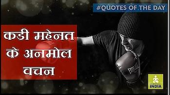 Quotes on Hardwork - मेहनत पर अनमोल विचार -  #quotesoftheday  #lifequotes #lovequotes #quotesaboutlife #lifechangingquotes #sadquotes #success #hindiquotes #myquotes #quotesagram #umeedquotes #quotesbaper #ghazalquotes #successtips #hardworkquotes #spiritualindianew #spl2018 #krishnaquotes #buddhaquotes #jainquotes #heartquotes #businessquotes #chanakyaqotes #islamquotes #inspire #motivational #inspirational #quotesworld #quotesindia #spiritualindia #bestquotes #lovesongquotes #geetaquote #quotes2018 #top10quotes #successpeople #quranquotes #biblequotes #todayquotes #quotesoftheday #deepheartquotes #beautifulquotes #superbquotes #bestlifequotes #truequotes #deepquotes #buddhaquotes #buddhism #sadquotes  #anmolsuvichar #anmolvachan #anmolvichar #suvichar #goodthoughts #thoughts #lovethoughts #lifethoughts  #hindithouhgts #अनमोलविचार #अनमोलवचन   Youtube : https://www.youtube.com/spiritualindi... Instagram : https://www.instagram.com/spiritualin... Facebook :