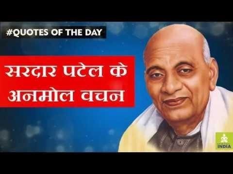 Sardar Vallabhbhai Patel Inspirational Quotes - सरदार वल्लभभाई पटेल के अनमोल विचार #quotesoftheday  #quotes #lifequotes #lovequotes #quotesaboutlife #lifechangingquotes #sadquotes #success #hindiquotes #myquotes #quotesagram #umeedquotes #quotesbaper #ghazalquotes #successtips #spiritualindianew #spl2018 #krishnaquotes #buddhaquotes #jainquotes #heartquotes #businessquotes #chanakyaqotes #islamquotes #inspire #motivational #inspirational #quotesworld #quotesindia #spiritualindia #bestquotes #lovesongquotes #geetaquote #quotes2018 #top10quotes #successpeople #quranquotes #biblequotes #todayquotes #quotesoftheday #deepheartquotes #beautifulquotes #superbquotes #bestlifequotes #sardarpatel #sardarpatelquotes  #truequotes #deepquotes #buddhaquotes #buddhism #sadquotes  #anmolsuvichar #anmolvachan #anmolvichar #suvichar #goodthoughts #thoughts #lovethoughts #lifethoughts  #hindithouhgts #अनमोलविचार #अनमोलवचन #googledoodle
