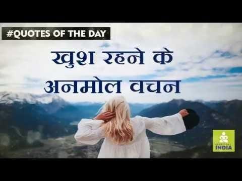 Happy Life Quotes - Anmol Vachan - #quotesoftheday Positive Quotes, Inspirational Quotes, Success Quotes, Motivational Quotes, Life Changing Quotes, Love Quotes, अनमोल विचार, अनमोल वचन    #quotes #lifequotes #lovequotes #quotesaboutlife #lifechangingquotes #sadquotes #hindiquotes #myquotes #quotesagram #umeedquotes #quotesbaper #ghazalquotes  #spiritualindianew #spl2018 #krishnaquotes #buddhaquotes #jainquotes #heartquotes #businessquotes #chanakyaqotes #islamquotes #inspire #motivational #inspirational #quotesworld #quotesindia #spiritualindia #bestquotes #lovesongquotes #geetaquote #quotes2018 #top10quotes #quranquotes #biblequotes #todayquotes #quotesoftheday #deepheartquotes #beautifulquotes #superbquotes #bestlifequotes #truequotes #deepquotes #buddhaquotes #buddhism #sadquotes  #anmolsuvichar #anmolvachan #anmolvichar #suvichar #goodthoughts #thoughts #lovethoughts #lifethoughts  #hindithouhgts #अनमोलविचार #अनमोलवचन   Youtube : https://www.youtube.com/spiritualindi... Instagram : https://www.instagram.com/spiritualin... Facebook : https://www.facebook.com/quotesmyworld Twitter : https://twitter.com/SpiritualIndia3 Web : https://www.quotesindia.com