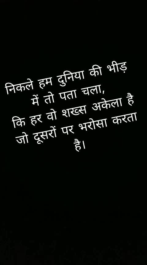 #bharosa