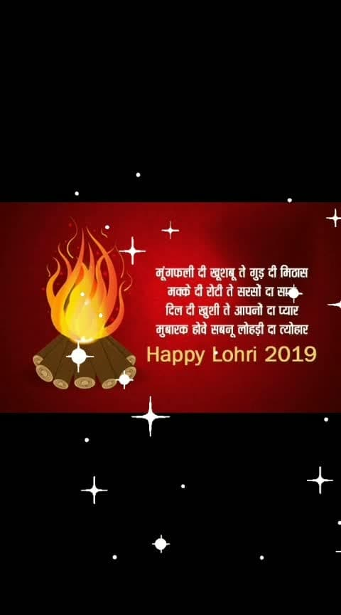#happylohri... specifically to the #people of #punjab 🙏 I don't know, why this festival is celebrated for..., but this one is the first festival I think for you people... so may this #lohri  brings good of everything.😊