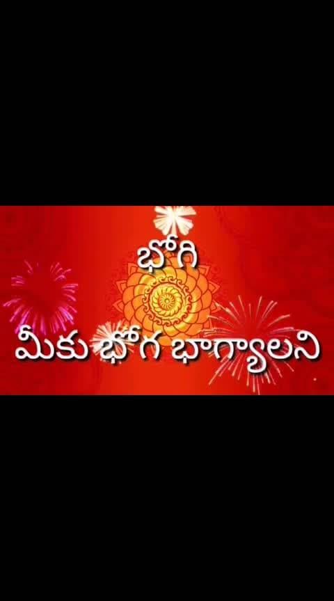 #happybogi  #happy_sankranthi   #happy_kanuma