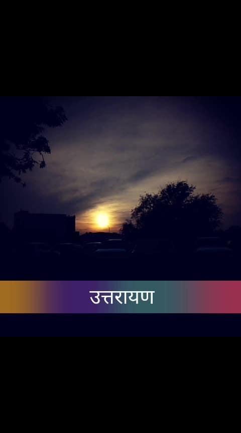 #उत्तरायण #makarsakranti #sun #gurgaon