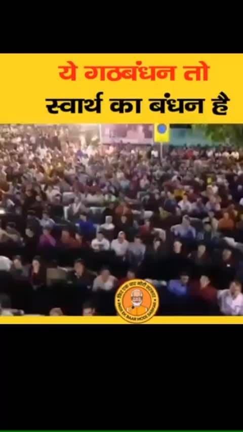 Bjp once again in 2019✌🏻 #bjpsarkar #election2019 #modisarkar #likeforlikeback #likeforfollow #followmeforfollowback #roposofamous #laughingoutloud