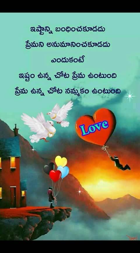 ప్రేమ #love #loveness #telugu #teluguactress #telugubeat #quotes #roposo-quotes #teluguqoutes #lovequotes @roposocontests #quoteoftheday #quoteofthemoment #quotelover #whatsapp #whatsapp-status #whatsappvideo #new-whatsapp-status #96-vijaysethupathi-trisha-whatsapp #whatsappstatussongs #rowdybaby #raisingstar