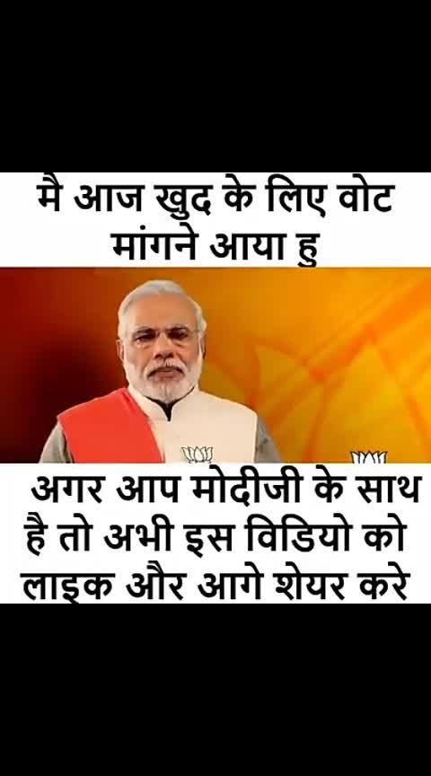 #voteformodiji  or #voteforindia  or #votefornation