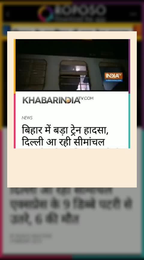 #breakingnews #train #accident Patna to New Delhi #9coach #6dead