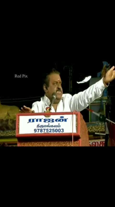 #vijayakanth #comedy #politics #tamil #funnyspeech #funny