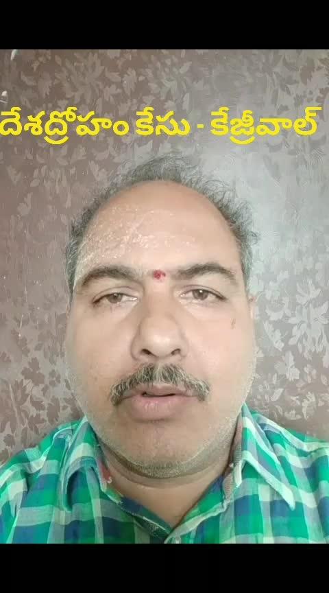 #tukde  #tukdetukde #sedition #kejriwal #delhipolice #kannayya #kanhaiya #kanhayyakumar #jnu #delhigovt #delhi