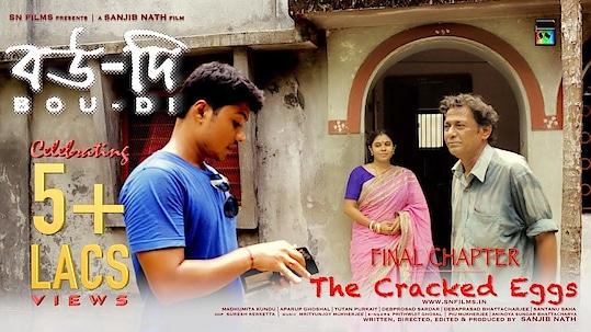বউ-দি (Bou-Di) : The Cracked Eggs | FINAL Chapter | Bengali Feature Film | SN FILMS | 2018