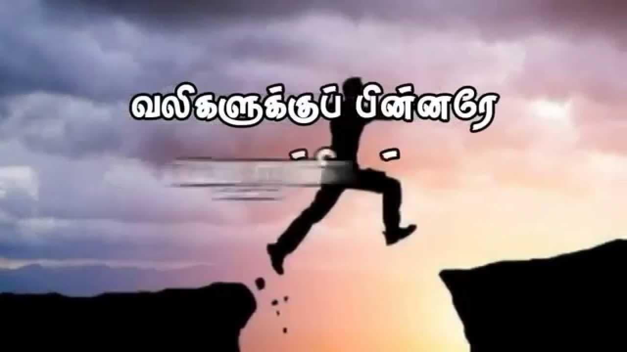 Best Tamil Motivational Video   Must Watch,#viral, @baskar96fe9b0a, @elavarasan0570, @rmurugan0579, @chitrakrishna, @psk0595, @neelavannan01, @vinothini0498, @darani1dea8fcb, @mahendarkumar3b46aec3, @rajaab562ae0, @dharaniaaf06231, @d433e70e-dd7b-4ccf-aae1-e829f6616baf, @bhuvana1c3bed15, @vinoth1786c830, @john249b3c35, @mozhisamy, @smadhanbabu, @jaiprathap06, @balajicb517155, @jegatheeswari12, @ramsaran0303, @kumaresh9a53befa, @rajaksr04, @singaram1977d80b, @sikander0589, @eswarankas, @sveeramuthu, @ambikaa615a8fc, @dmullaivendhan, @christopher0699, @babud0f35427, @kaleeswaranb85a3edf, @seenu0c50ffe2, @karthicksastha, @jagadeeshanj, @bhuvana1c3bed15, @nkanbu, @selvaraj0359, @abinaya1180, @jenifa06, @mathifeb91d6d, @babuf766e0a7, @shankarf17542f4, @lavanya139efd98, @abinesh0388, @jayaram9a35d5cc, @ramesheeb1a8a7, @krishtofarmass, @govindaraj162201a6, @mmuthukumar0892, @indira0486, @sugan73301e61, @amla0795, @suresh808cf2b2, @prakashfcfe8741, @ae16606b-0734-43e8-9c15-4de1a3f9eeda, @praveen8f2ae841, @udhaya0393, @kref3d4d35, @remobas, @dharinisundar , @karhik38, #rose,@aravindh0192,@basith1009,@stephenrje,@pandiyan41f7b8d1,@pushpa6a952c8a,@sdeepika07,@suthakar0704,@muthukumare574a0d5,@mathankumar6f79fe14,@babu793c8537,@karthik2fdeea4a,@thiru1103, @suchitha05, @mspandiyarajan, @selvam4247bd98, @vajahathali05 @aneesfathima09, @neelu6276023a @chitrachinnathurai, @chelliah04, @rathanakumar01,@sathisha1f4f651d,@muthud3a16a92,@rajabdd29eb6,@moorthi0876,@sarathibbc14cf5, @benzvijay, @seenif91bdbef, @mohanraj4b9974e4,@janakiramanebc7e97f,@snyou,@mkumarf72a8bec, @ksenthilkumaref0d7c17, @sathishkummar @danand0598 @cinnhy, @manju1016,@drgfchh @anirudhanprabhakaran, @pragaspathi,@selvamari1192, @sivakumarb71501f2, @resi08, @rajkumar5b18b587,@ssnthoshni, @kamal13702d7a,@stephene712bac4,@thirunavakkarasu05,@raneshyadav11,@lakshmanane64ecf20,@desingu0694,@gopinathfd1b3084,@hari9c04c19f,@mani67ae341e,@selvakkumaran,@venkatachalam9b556a45, @satheesy,@jeyaeswaran,@namanij,@raji0884,@mch