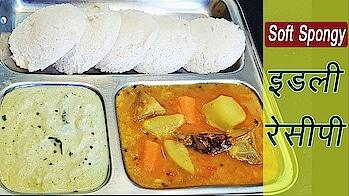 Enjoy the taste of Soft Idli - the favourite breakfast of South India.. #ropo-love  #ropo-good #ropo #ropo-video #ropo-foodie #recipe #recipes #recipeoftheday #recipevideo #cookinglove #breakfast #snacks #breakfasttime