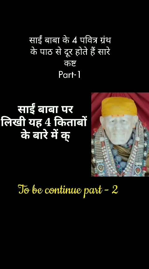 साईं बाबा की एचआर पवित्र ग्रंथ के बारे में शायद ही आप जानते होंगे#sai #shirdisaibaba #shirdi#saibhakta #saijeevanmala #roposo #roposocamera