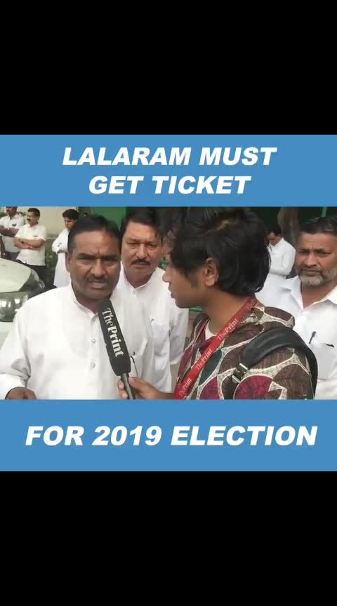 लालाराम को टिकट दे दो भाई #election2019  #rajasthanistyle