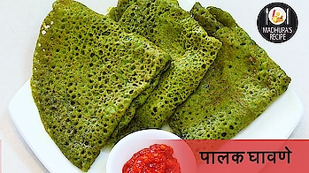 Palak Ghavane -  A very easy and simple recipe..Today we will make ghavane a little healthier by adding spinach to it..Do try this quick and healthy breakfast recipe.. #food #foodiesofindia #ropo-foodie #foodiesofinstagram #recipe #recipes #recipeoftheday #recipevideo #cooking #snacks #breakfast