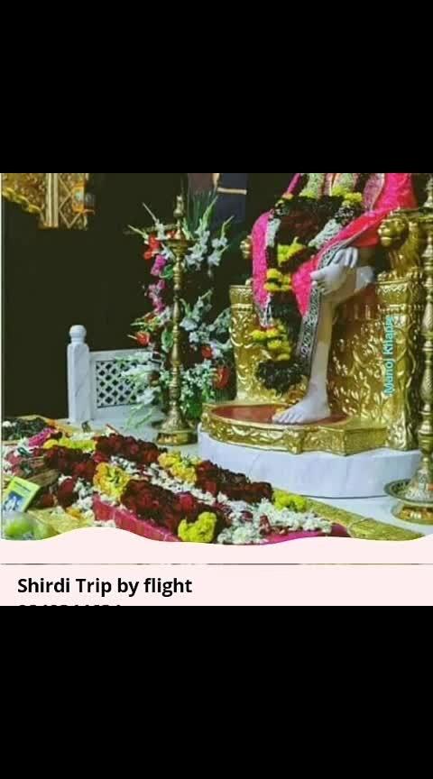 Shirdi Tour Package from Chennai By Flight #Shirdi  #saidarshan #saibabatemple #shirdi_tour  #shirdi_flight_package #flight #train #Chennai_to_Shirdi #shirdi_tour_Package #pune #Chennai #saisaranam