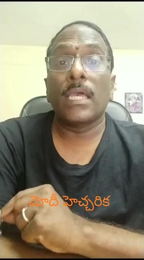 #pm-modiji #pm #narendramodi #assam #chattisghar #corruption #sarada #chitfund #chitfundscam #mamatabanerjee #roposonews #roposostars #aptsbreakingnews #2019elections
