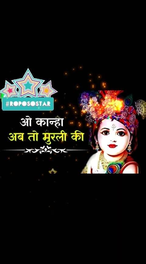 #ropo-bhakti #bhakti #bhakti-tv #krishnalove #krishna #krishnastatus #kanha #kanhaiya #roposo-bhakti