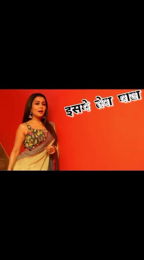 इसमे तेरा घाटा. नेहा कक्कड़ सोंग 💙💙💙💙💙💙💙💙💙💙💙💙💙💙💙💙💙#teraghata #nehakakkar 💟💟💟💟#lovesong 💚💚💚💚💚💚💚💚💚#gajendraverma 💜💜💜💜💜💜💜#supar #love-song