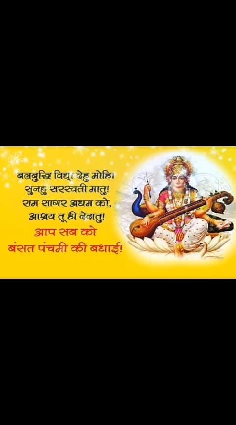 🙏 Happy Saraswati Puja 🙏 #devotion #devotional #devotionalsongs #bhakti #bhakti-tv #ropo-bhakti #saraswatipuja #saraswatipujo2019