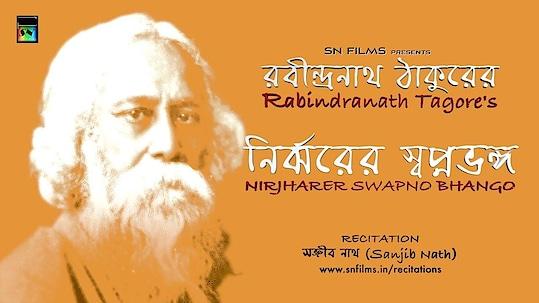 নির্ঝরের স্বপ্নভঙ্গ (NIRJHARER SWAPNO BHANGO) | Rabindranath Tagore | Recitation by Sanjib Nath